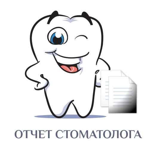 Отчет Стоматолога