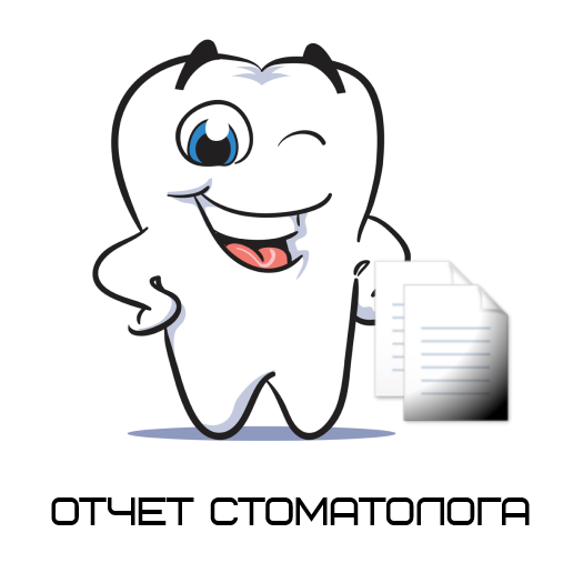 Приложение Отчет стоматолога 2.0